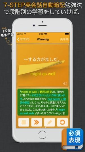 iPhone、iPadアプリ「7-STEP英会話自動暗記」のスクリーンショット 2枚目