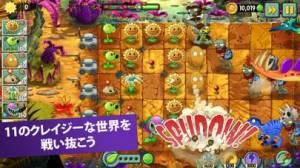 iPhone、iPadアプリ「Plants vs. Zombies™ 2」のスクリーンショット 1枚目
