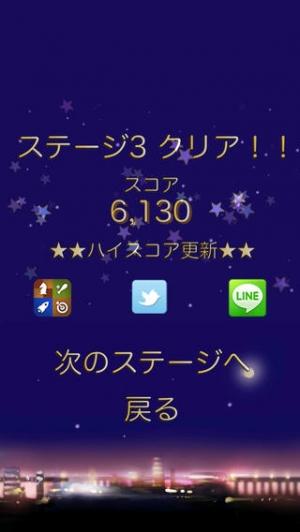 iPhone、iPadアプリ「スターライン〜星をつなぐパズル〜」のスクリーンショット 2枚目