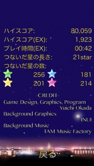 iPhone、iPadアプリ「スターライン〜星をつなぐパズル〜」のスクリーンショット 4枚目