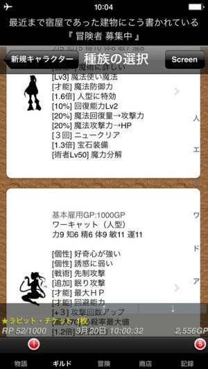 iPhone、iPadアプリ「冒険者ギルド物語2」のスクリーンショット 2枚目