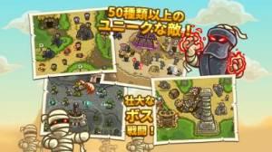 iPhone、iPadアプリ「Kingdom Rush Frontiers」のスクリーンショット 4枚目