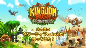 iPhone、iPadアプリ「Kingdom Rush Frontiers」のスクリーンショット 1枚目