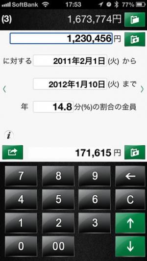 iPhone、iPadアプリ「民事利息電卓」のスクリーンショット 1枚目