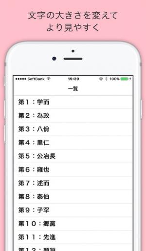 iPhone、iPadアプリ「論語〜人望を得て人生を豊かに生きるための言葉〜」のスクリーンショット 2枚目