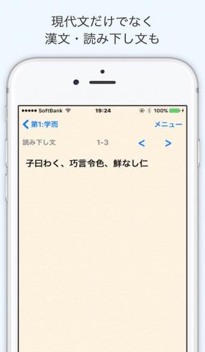 iPhone、iPadアプリ「論語〜人望を得て人生を豊かに生きるための言葉〜」のスクリーンショット 5枚目