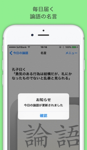 iPhone、iPadアプリ「論語〜人望を得て人生を豊かに生きるための言葉〜」のスクリーンショット 4枚目