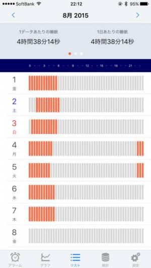 iPhone、iPadアプリ「Sleep Meister - 睡眠サイクルアラームLite」のスクリーンショット 4枚目