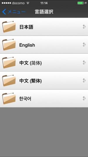iPhone、iPadアプリ「散策の達人」のスクリーンショット 5枚目