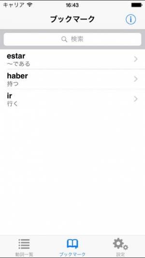 iPhone、iPadアプリ「スペイン語動詞活用基礎トレ」のスクリーンショット 4枚目