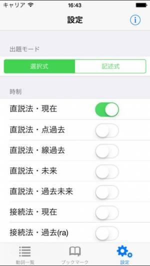 iPhone、iPadアプリ「スペイン語動詞活用基礎トレ」のスクリーンショット 5枚目