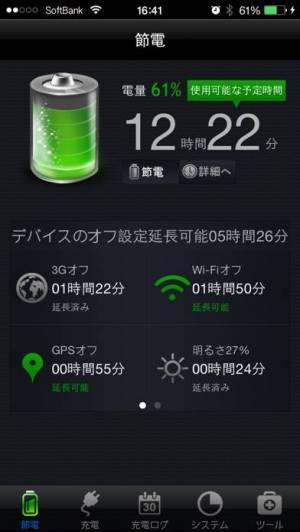 iPhone、iPadアプリ「バッテリーマニア」のスクリーンショット 1枚目
