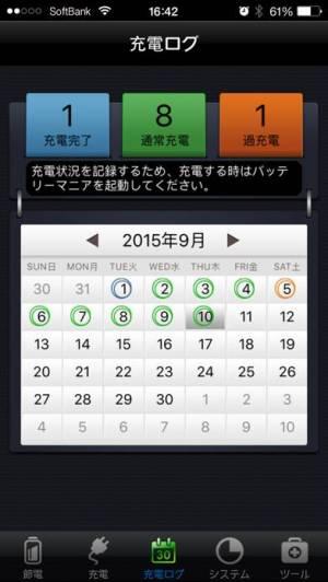 iPhone、iPadアプリ「バッテリーマニア」のスクリーンショット 5枚目