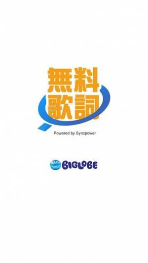 iPhone、iPadアプリ「無料歌詞 BIGLOBE MUSIC」のスクリーンショット 5枚目