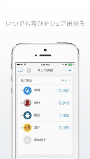iPhone、iPadアプリ「Pacer-歩数計&健康管理のスペシャリスト」のスクリーンショット 4枚目