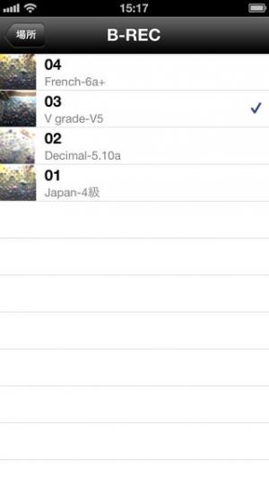 iPhone、iPadアプリ「ボルダリングレコーダー」のスクリーンショット 5枚目