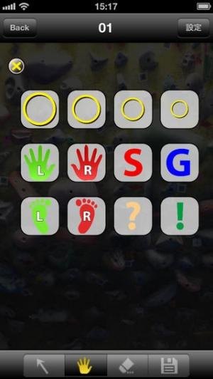 iPhone、iPadアプリ「ボルダリングレコーダー」のスクリーンショット 2枚目