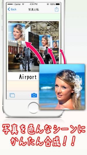 iPhone、iPadアプリ「かんたん切り抜き おもしろ画像合成  写真と私」のスクリーンショット 1枚目