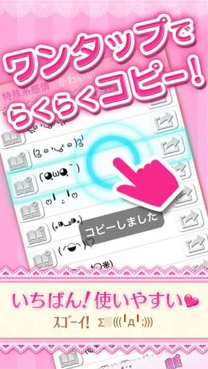 iPhone、iPadアプリ「顔文字アプリ決定版-かわいい!顔文字 〜無料かおもじアプリ〜」のスクリーンショット 3枚目