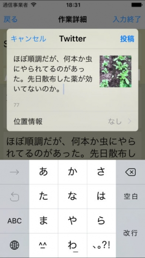 iPhone、iPadアプリ「菜園日記 - Diagri」のスクリーンショット 3枚目