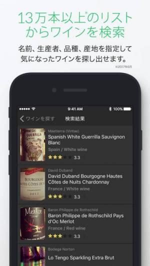 iPhone、iPadアプリ「Vinica(ヴィニカ) - ワインを写真で記録するアプリ」のスクリーンショット 3枚目