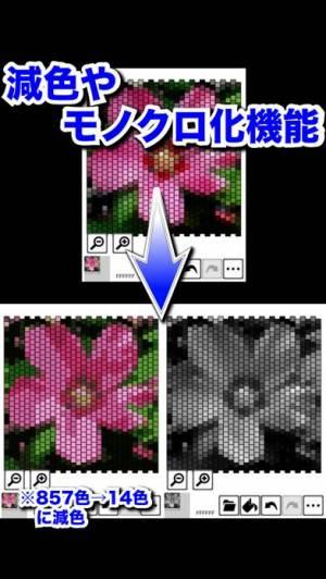 iPhone、iPadアプリ「BeadsDesign」のスクリーンショット 4枚目