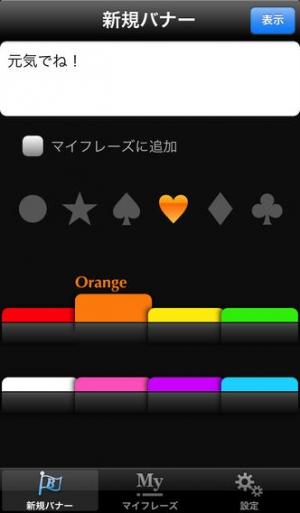 iPhone、iPadアプリ「もじみせR」のスクリーンショット 1枚目