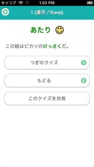 iPhone、iPadアプリ「学ぼう にほんご5 (JLPT N1)」のスクリーンショット 3枚目