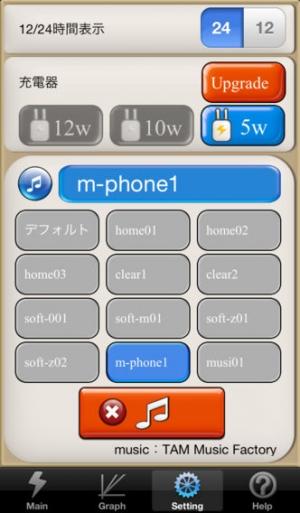 iPhone、iPadアプリ「充電時間」のスクリーンショット 3枚目