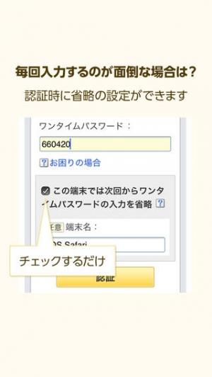 iPhone、iPadアプリ「Yahoo! JAPAN ワンタイムパスワード」のスクリーンショット 4枚目