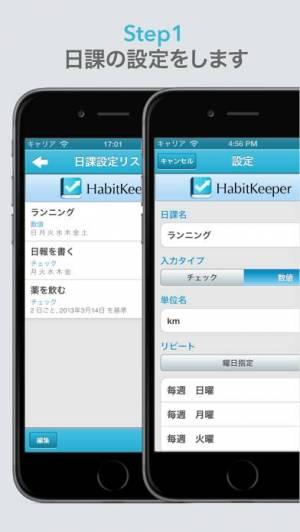 iPhone、iPadアプリ「日課や習慣をサクサク記録!- Habit Keeper Free」のスクリーンショット 2枚目