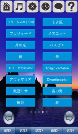 iPhone、iPadアプリ「眠れるアプリ」のスクリーンショット 1枚目