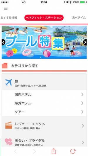 iPhone、iPadアプリ「Benefit Station公式アプリ」のスクリーンショット 1枚目