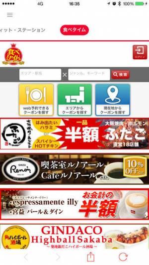 iPhone、iPadアプリ「Benefit Station公式アプリ」のスクリーンショット 2枚目