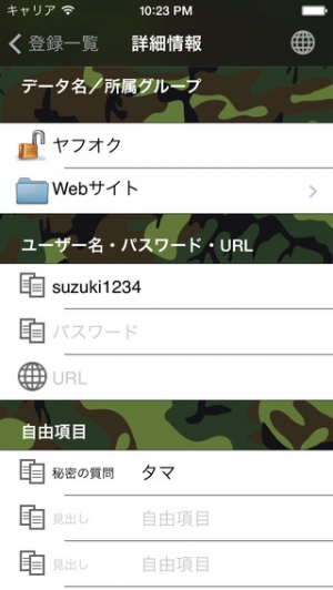 iPhone、iPadアプリ「Pickles Key Box Free」のスクリーンショット 2枚目