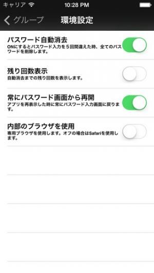 iPhone、iPadアプリ「Pickles Key Box Free」のスクリーンショット 3枚目