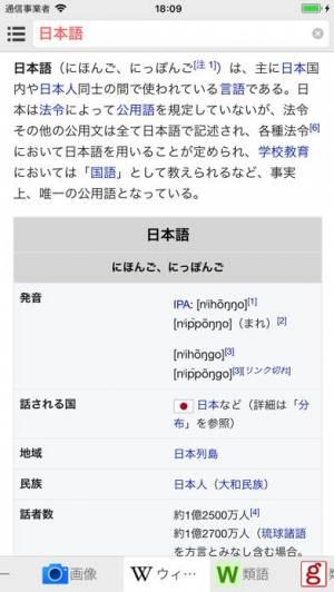 iPhone、iPadアプリ「All国語辞書」のスクリーンショット 3枚目