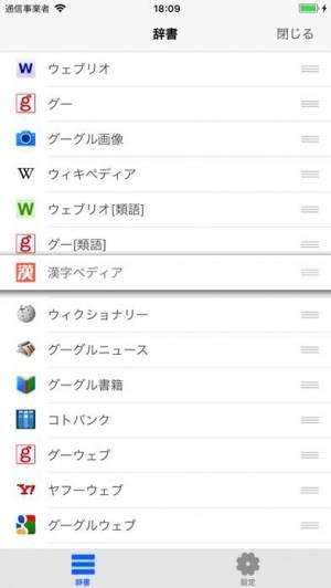 iPhone、iPadアプリ「All国語辞書」のスクリーンショット 4枚目