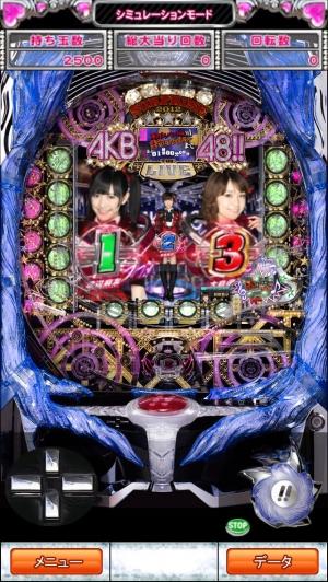 iPhone、iPadアプリ「ぱちんこAKB48 実機アプリ」のスクリーンショット 2枚目