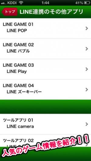 iPhone、iPadアプリ「説明書 for LINE」のスクリーンショット 4枚目