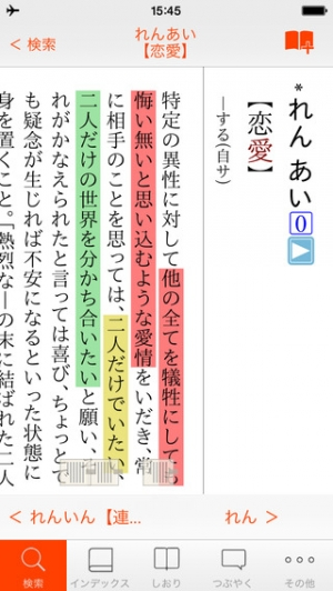 iPhone、iPadアプリ「新明解国語辞典 第七版 公式アプリ」のスクリーンショット 3枚目