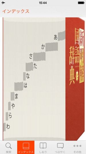 iPhone、iPadアプリ「新明解国語辞典 第七版 公式アプリ」のスクリーンショット 1枚目