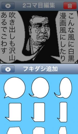 iPhone、iPadアプリ「4コマ漫画の達人 -絵が苦手でも超簡単4コマ作成!!!-」のスクリーンショット 3枚目