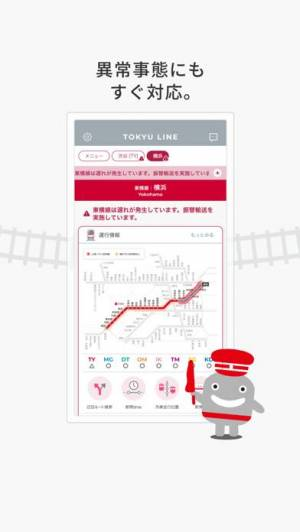 iPhone、iPadアプリ「東急線アプリ」のスクリーンショット 3枚目