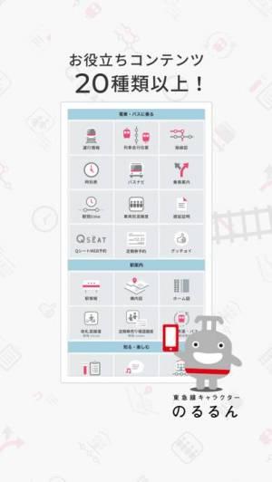 iPhone、iPadアプリ「東急線アプリ」のスクリーンショット 1枚目
