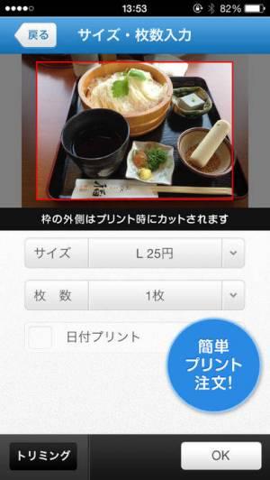 iPhone、iPadアプリ「スマホ写真プリント」のスクリーンショット 2枚目