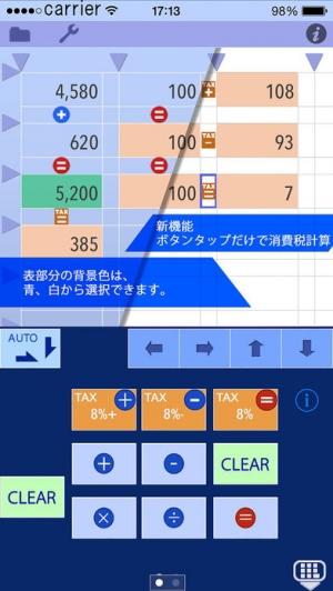 iPhone、iPadアプリ「タテヨコ計算電卓 シートカルク」のスクリーンショット 2枚目