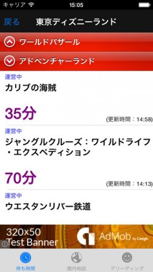 iPhone、iPadアプリ「TDRの待ち時間」のスクリーンショット 2枚目