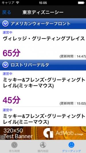 iPhone、iPadアプリ「TDRの待ち時間」のスクリーンショット 5枚目