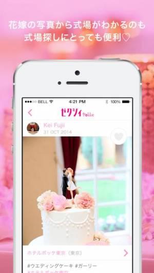 iPhone、iPadアプリ「ゼクシィPokke(ポッケ)- 結婚・結婚式準備の花嫁SNS」のスクリーンショット 4枚目